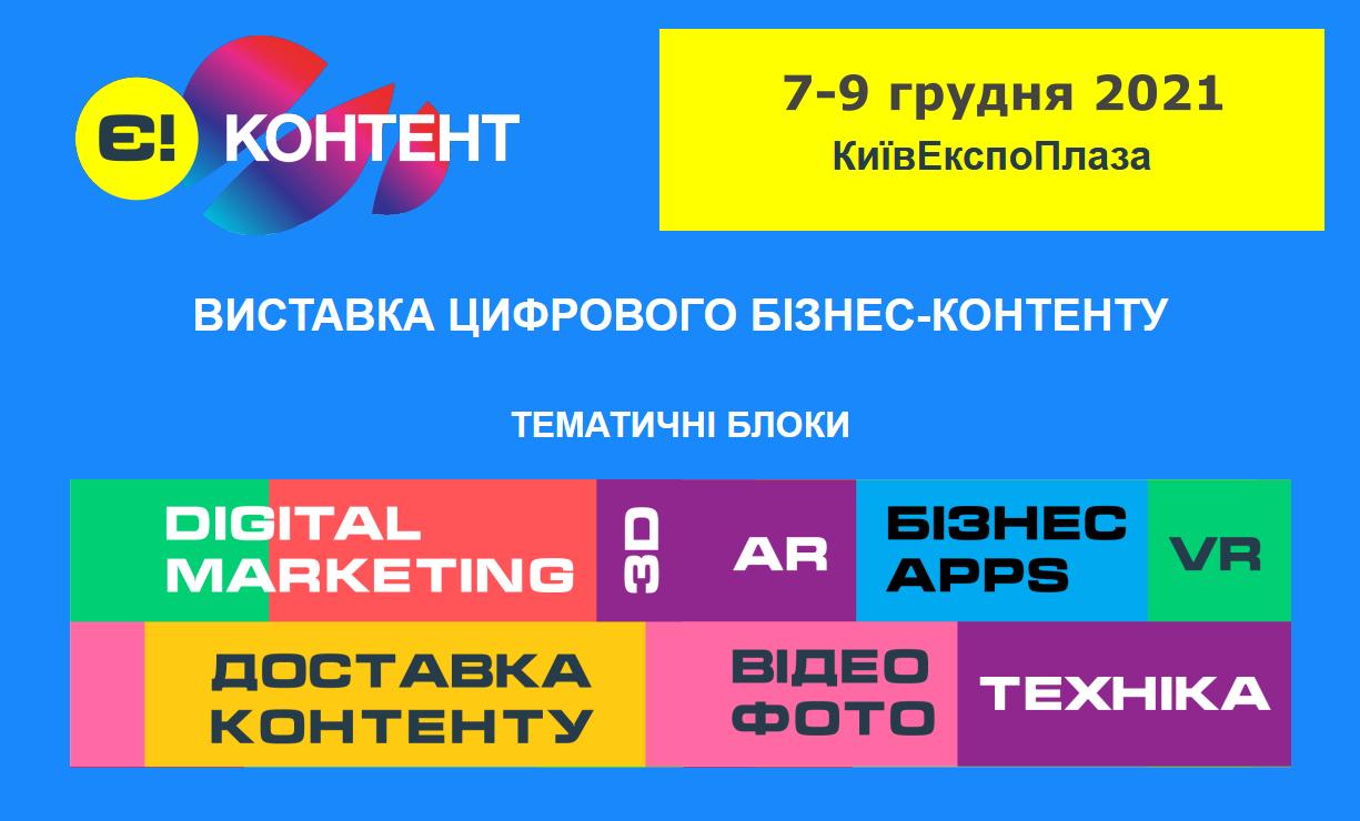 Міжнародна виставка цифрового бізнес-контенту Е-CONTENT