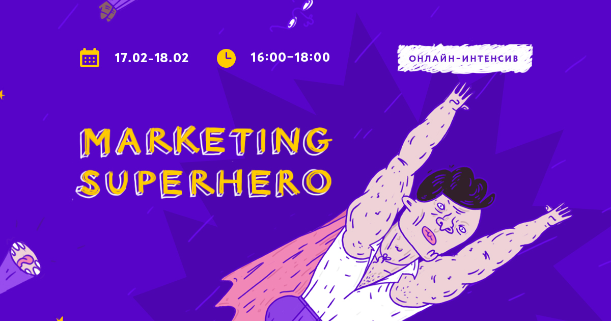 Marketing superhero