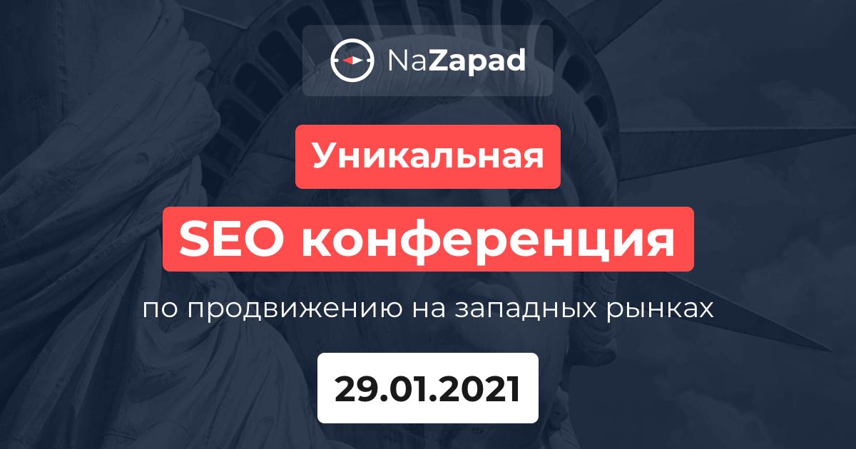 NaZapad - практическая онлайн-конференция по SEO-продвижению товаров и услуг на западных рынках.