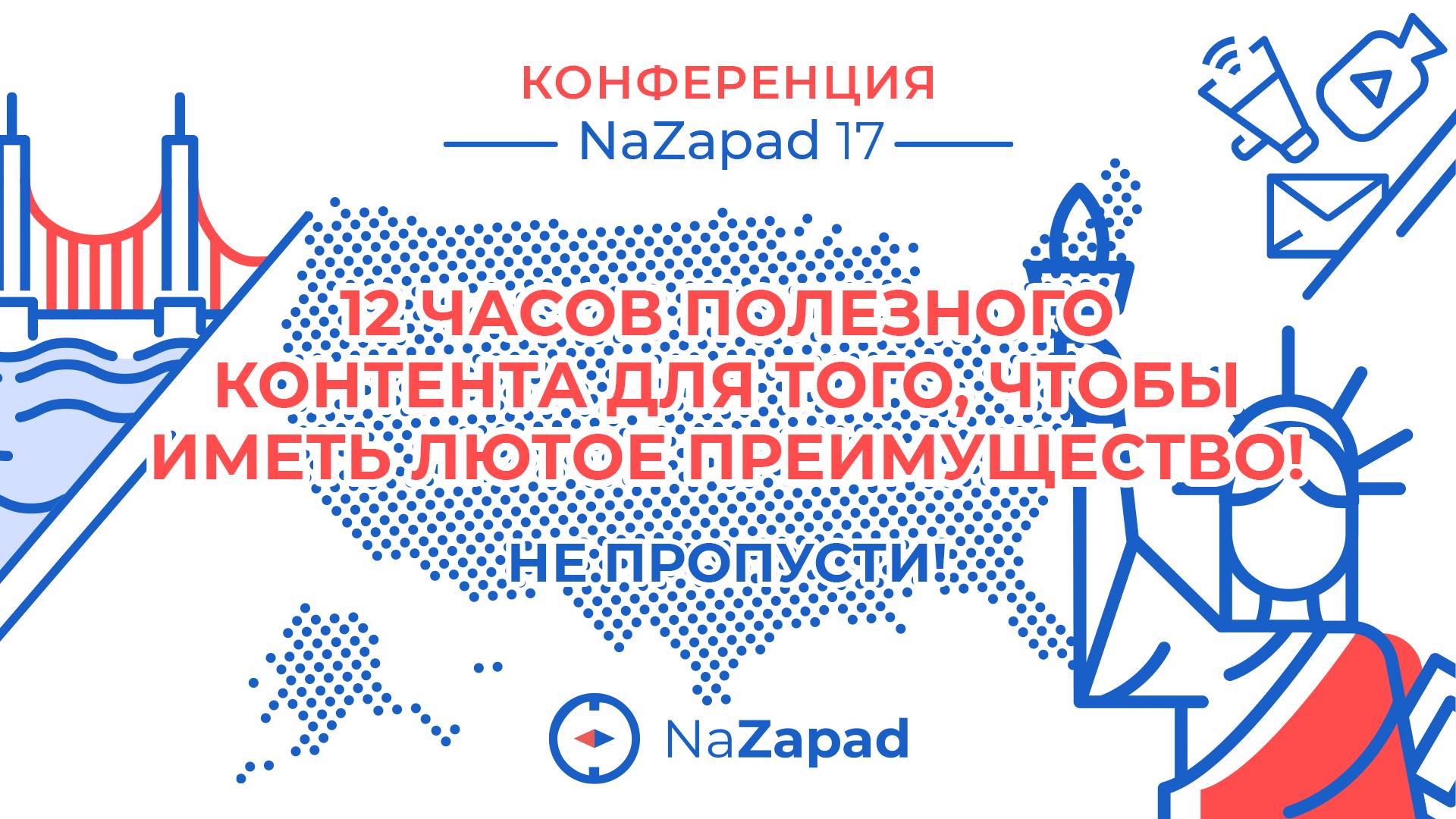 NaZapad — 17-я онлайн-конференция по SEO-продвижению на западных рынках