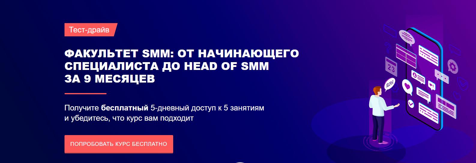Курс ConvertMonster -Факультет SMM - отзывы и  стоимость