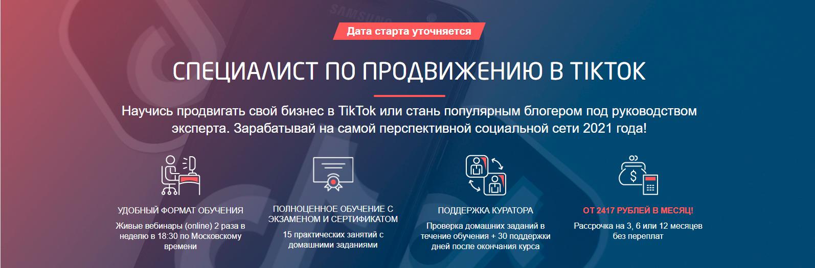 Курс ConvertMonster - Специалист по продвижению в TikTok - отзывы и  стоимость