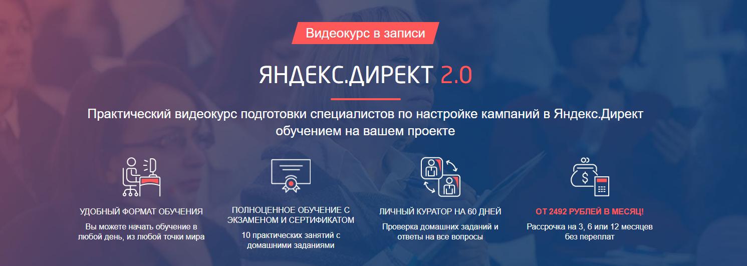Курс ConvertMonster - Яндекс. Директ 2.0 - отзывы и  стоимость