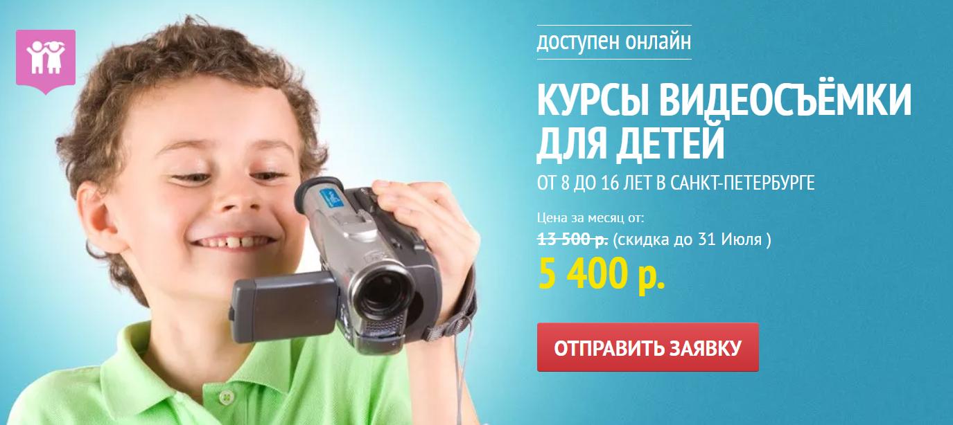 Отзывы о курсе - Курсы видеосъёмки для детей от Международной школы профессий