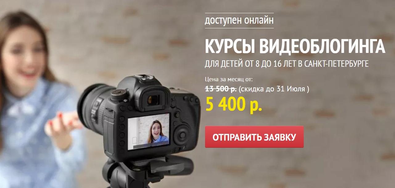 Отзывы о курсе - Курсы видеоблогинга от Международной школы профессий