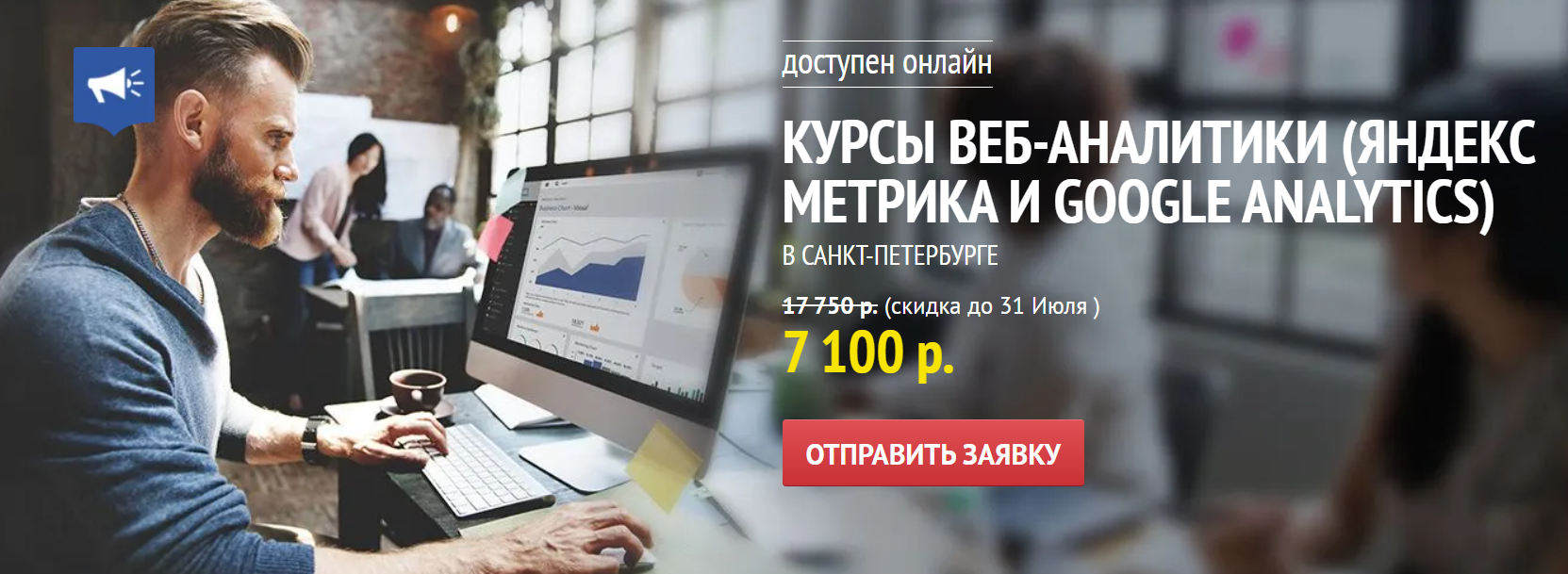 Отзывы о курсе - Веб-аналитика (Яндекс-метрика, Google Analytics) от Международной школы профессий