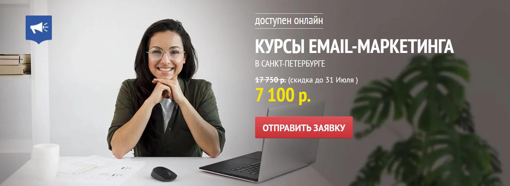 Отзывы о курсе - Email-маркетинг от Международной школы профессий
