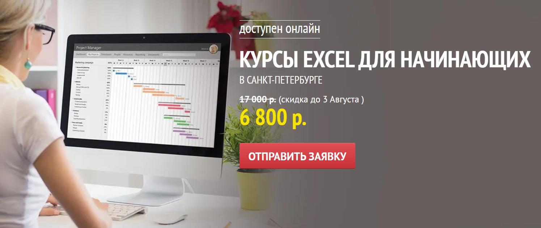Отзывы о курсе - Excel для начинающих от Международной школы профессий