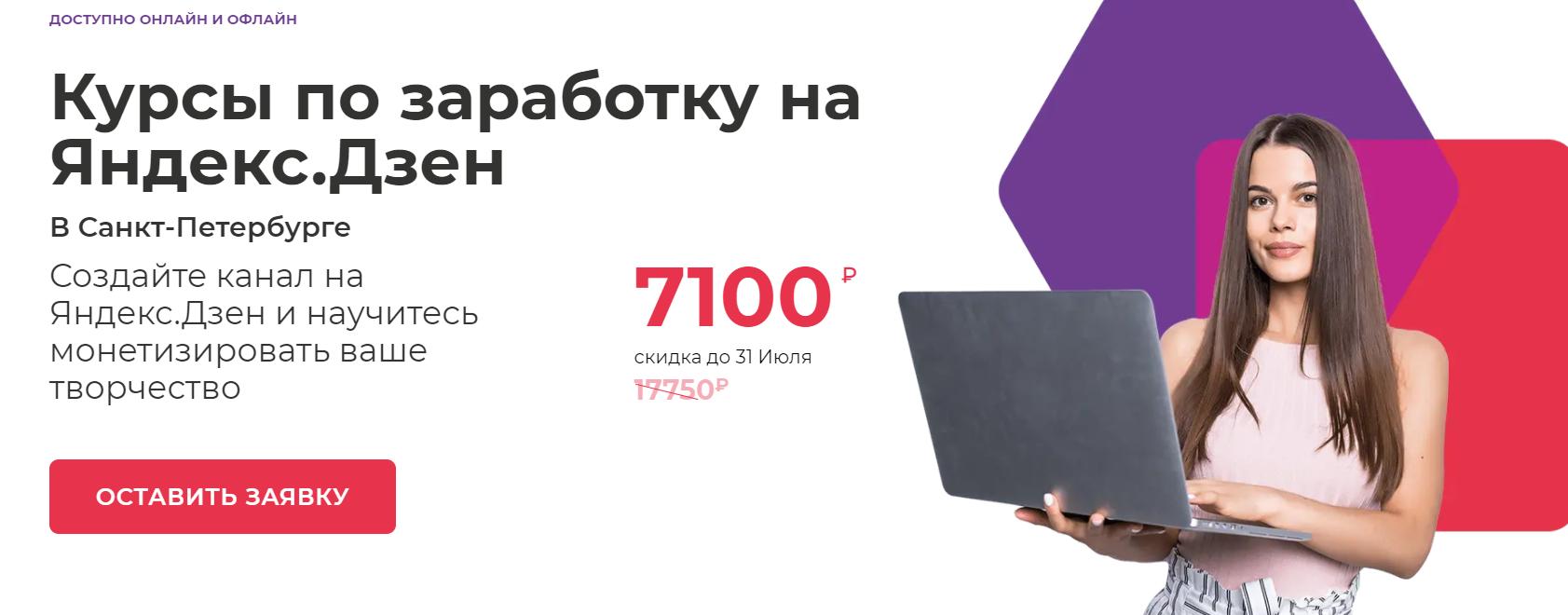Отзывы о курсе - Курсы по заработку на Яндекс.Дзен от Международной школы профессий