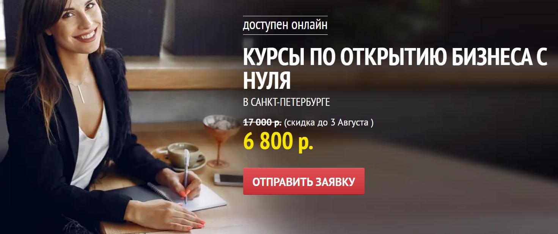Отзывы о курсе - Открытие бизнеса с нуля от Международной школы профессий