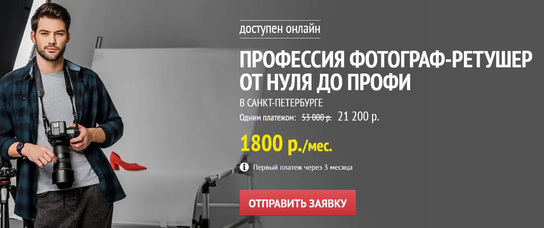 Отзывы о курсе - Профессия фотограф-ретушер с 0 до проффи от Международной школы профессий