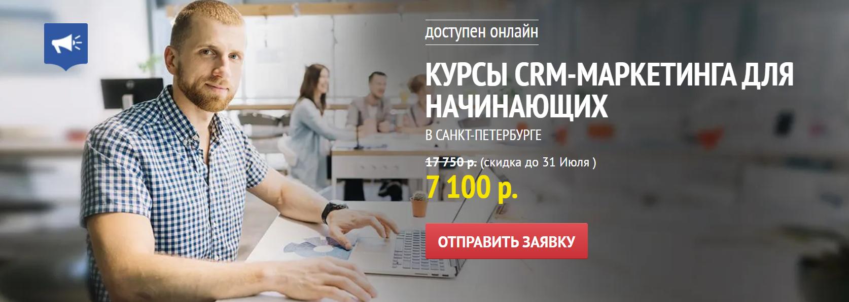 Отзывы о курсе - CRM-маркетинг для начинающих от Международной школы профессий