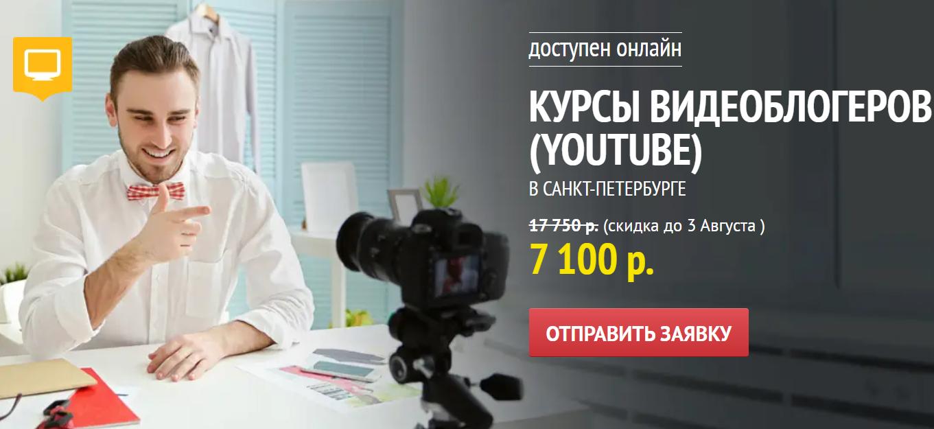 Отзывы о курсе - Курсы видеоблогеров от Международной школы профессий