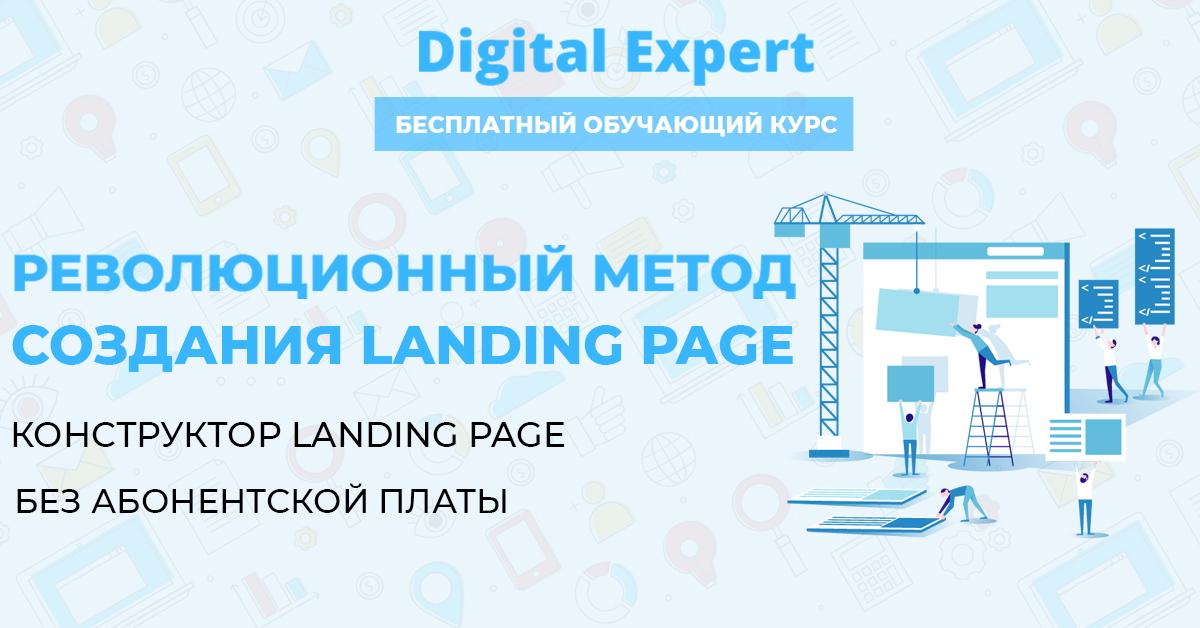 Революционный метод создания landing page. Конструктор landing page без абонентской платы