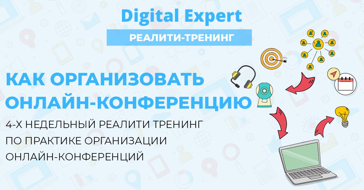 Как организовать онлайн-конференцию. Реалити-тренинг по практике организации онлайн-конференций