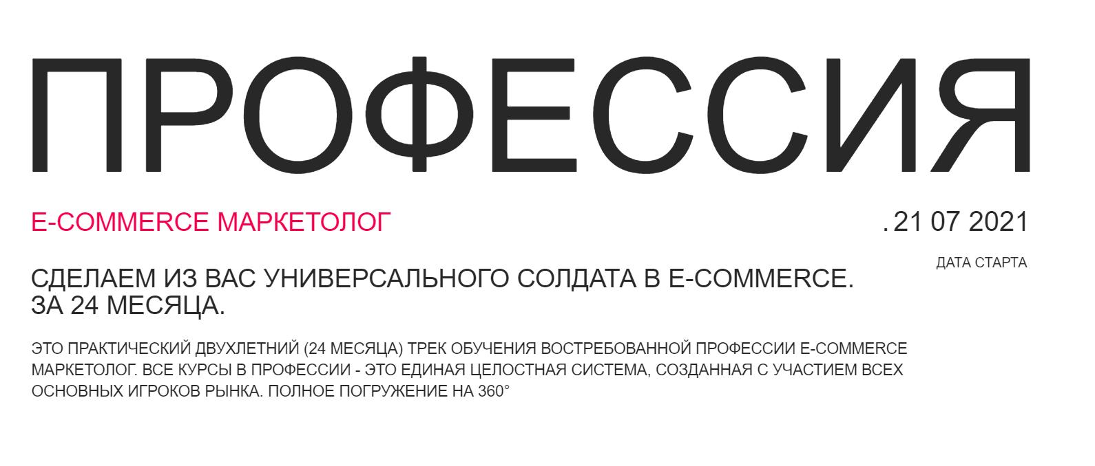 Профессия. E-commerce маркетолог