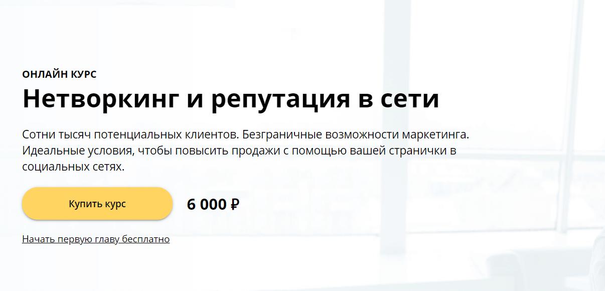 Отзывы о курсе - Нетворкинг и репутация в сети от City Business School - автор: Азаренок Мария