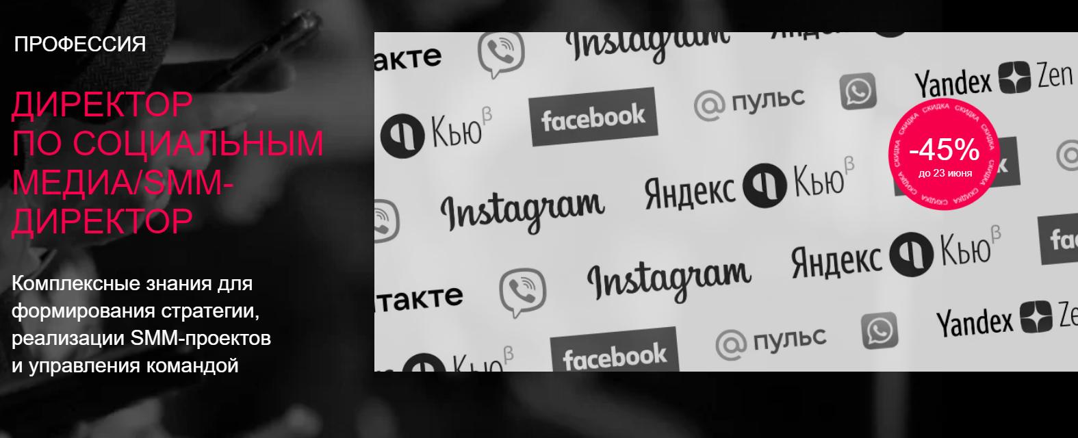 Отзывы о курсе - Директор по социальным медиа/SMM директор от Marketing Education - авторы: Дамир Халилов, Андрей Гавриков, Сергей Федюнин, Владимир Коноплёв