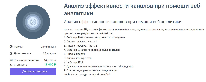 Отзывы о курсе - Анализ эффективности каналов при помощи веб-аналитики от GeekBrains - автор: Ольга Реутова