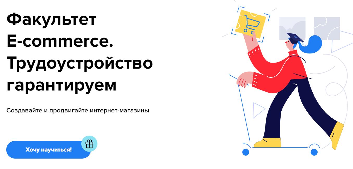 Отзывы о курсе - Факультет E-commerce от GeekBrains - авторы: Никита Зверев, Юрий Мирохин, Виталий Нерет и др.