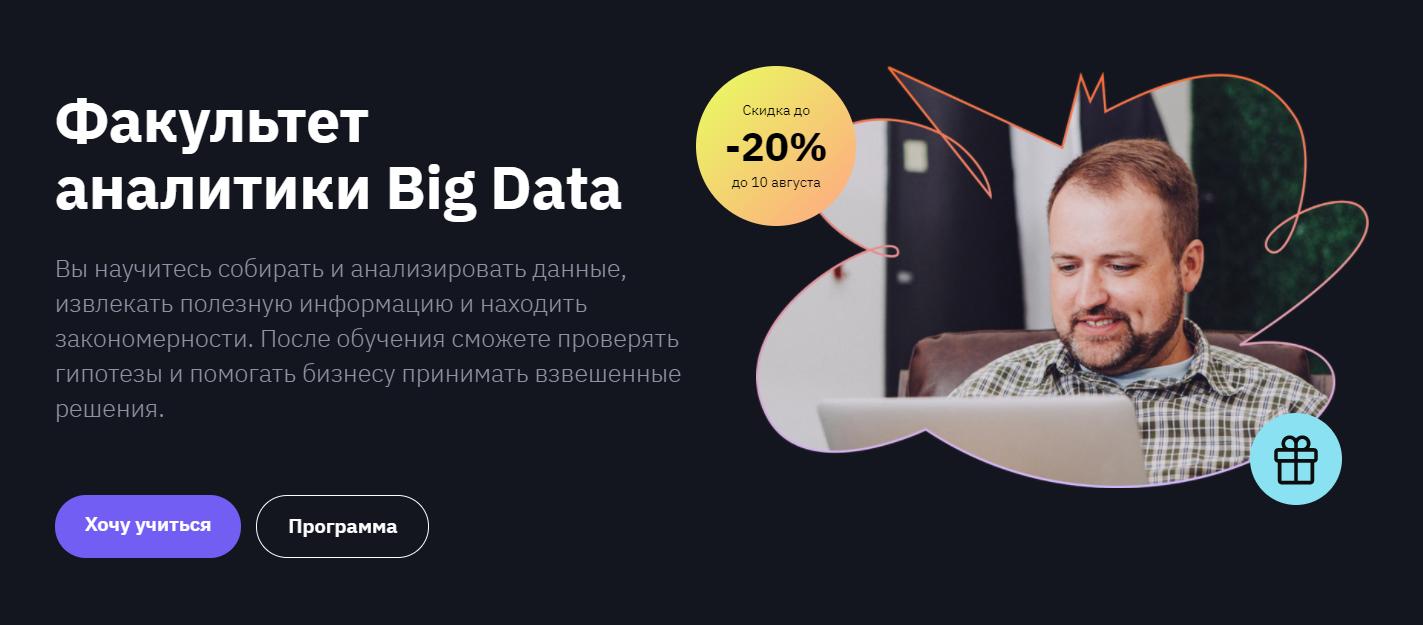 Отзывы о курсе - Факультет аналитики Big Data от GeekBrains - авторы: Иван Максимов, Андрей Деканович, Екатерина Колпакова  и др