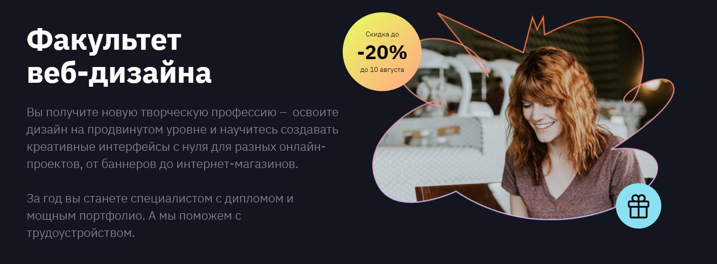 Отзывы о курсе - Факультет веб-дизайна от GeekBrains - авторы: Ирина Перевалова, Ксения Дарчия, Анастасия Чиханова  и др