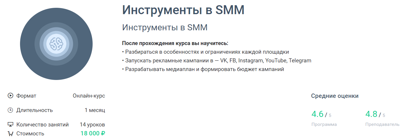 Отзывы о курсе - Инструменты в SMM от GeekBrains - авторы: Полина Отинова, Александр Тимофеев, Оксана Стракуля