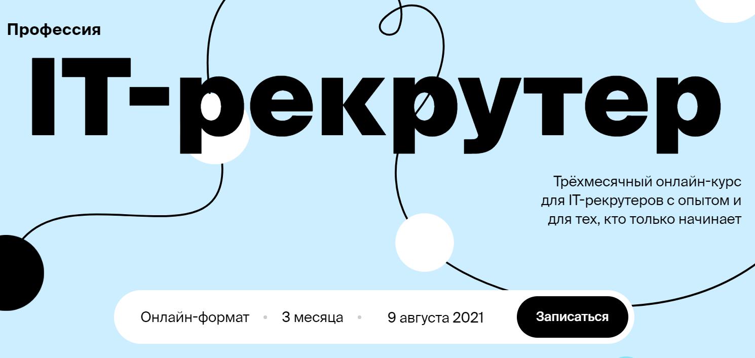 Отзывы о курсе - IT-рекрутер от GeekBrains - авторы: Мария Меркулова, Ольга Наймарк, Дарья Мамлыгина и др