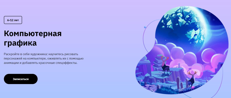 Отзывы о курсе - Компьютерная графика от GeekBrains - авторы: Иван Панкратов, Евгения Горская