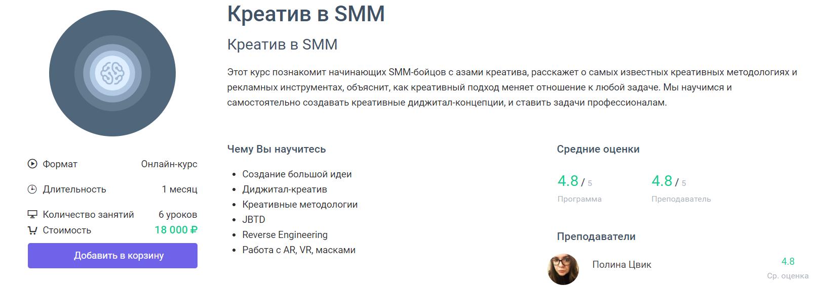 Отзывы о курсе - Креатив в SMM от GeekBrains - автор: Полина Цвик