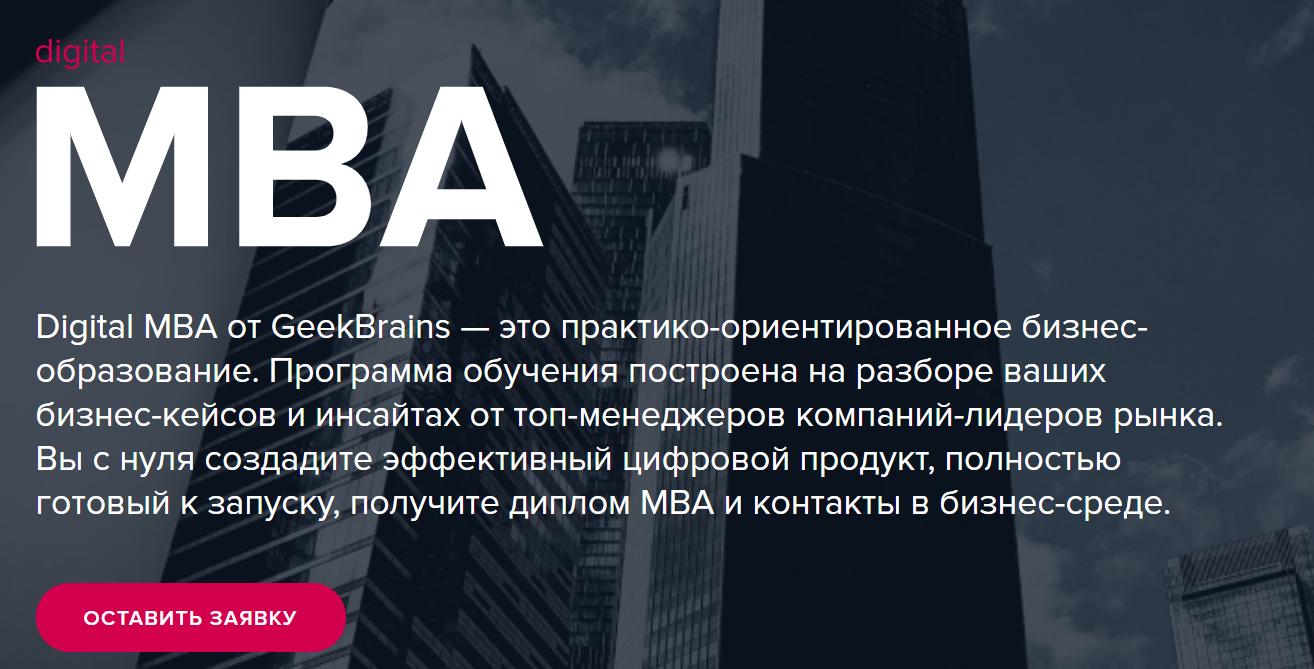 Отзывы о курсе - Digital MBA от GeekBrains - авторы: Алексей Милевский, Леонид Валь, Евгений Лисовский и др