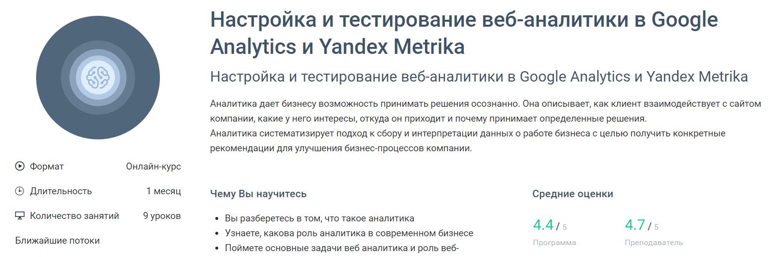 Отзывы о курсе - Настройка и тестирование веб-аналитики в Google Analytics и Yandex Metrika от GeekBrains - авторы: Юлия Тертерян, Сергей Моторный