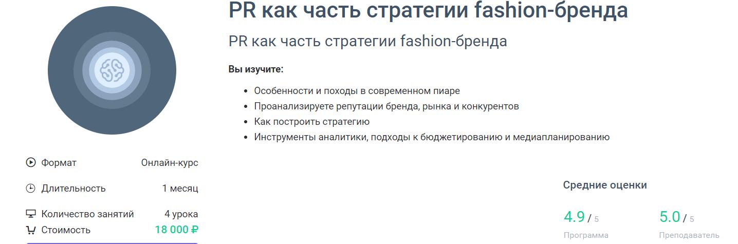 Отзывы о курсе - PR как часть стратегии fashion-бренда от GeekBrains - авторы: Denisiya Khata, Sofia Kareeva