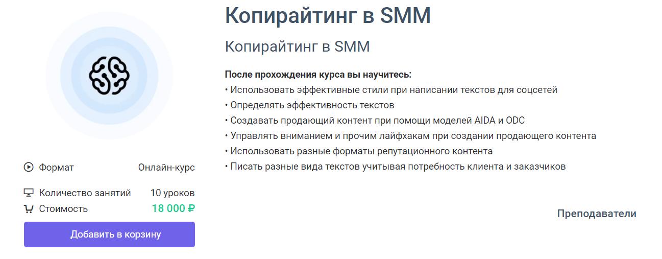 Отзывы о курсе - Копирайтинг в SMM от GeekBrains