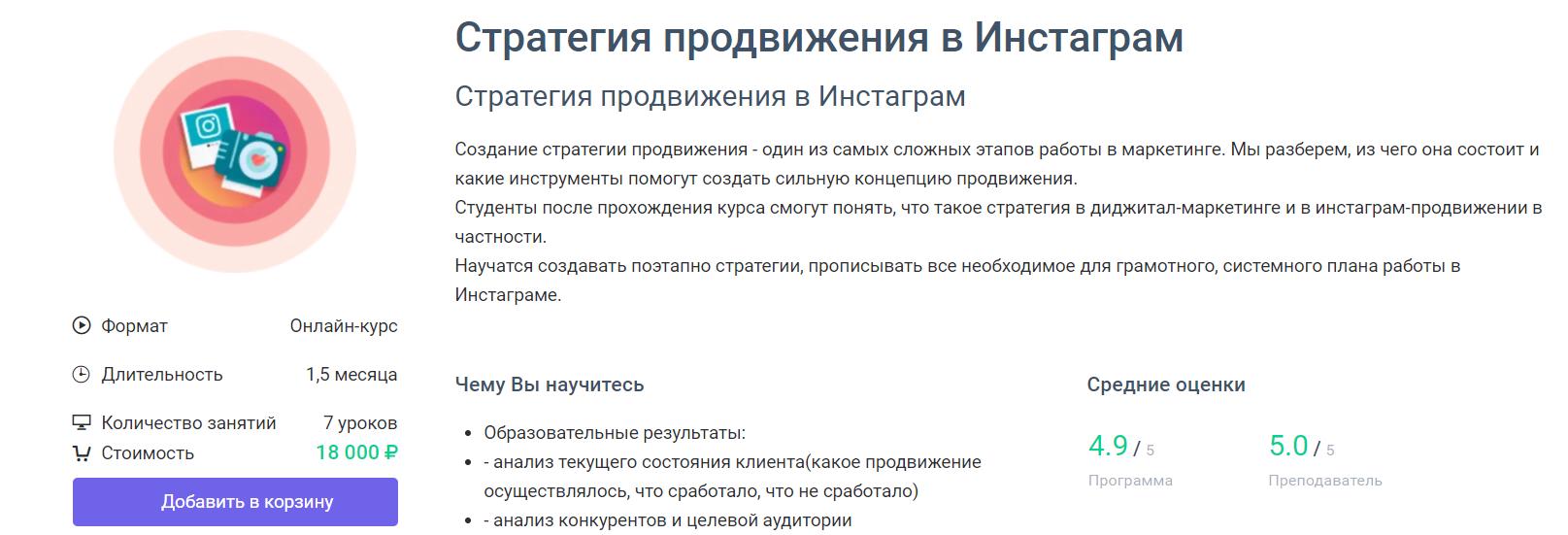 Отзывы о курсе - Стратегия продвижения в Инстаграм от GeekBrains - автор: Дмитрий Чинянин