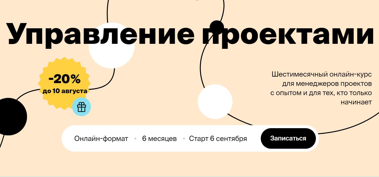 Отзывы о курсе - Управление проектами от GeekBrains - авторы: Ирина Гизитдинова, Сергей Алексеев, Иван Бодяк и др