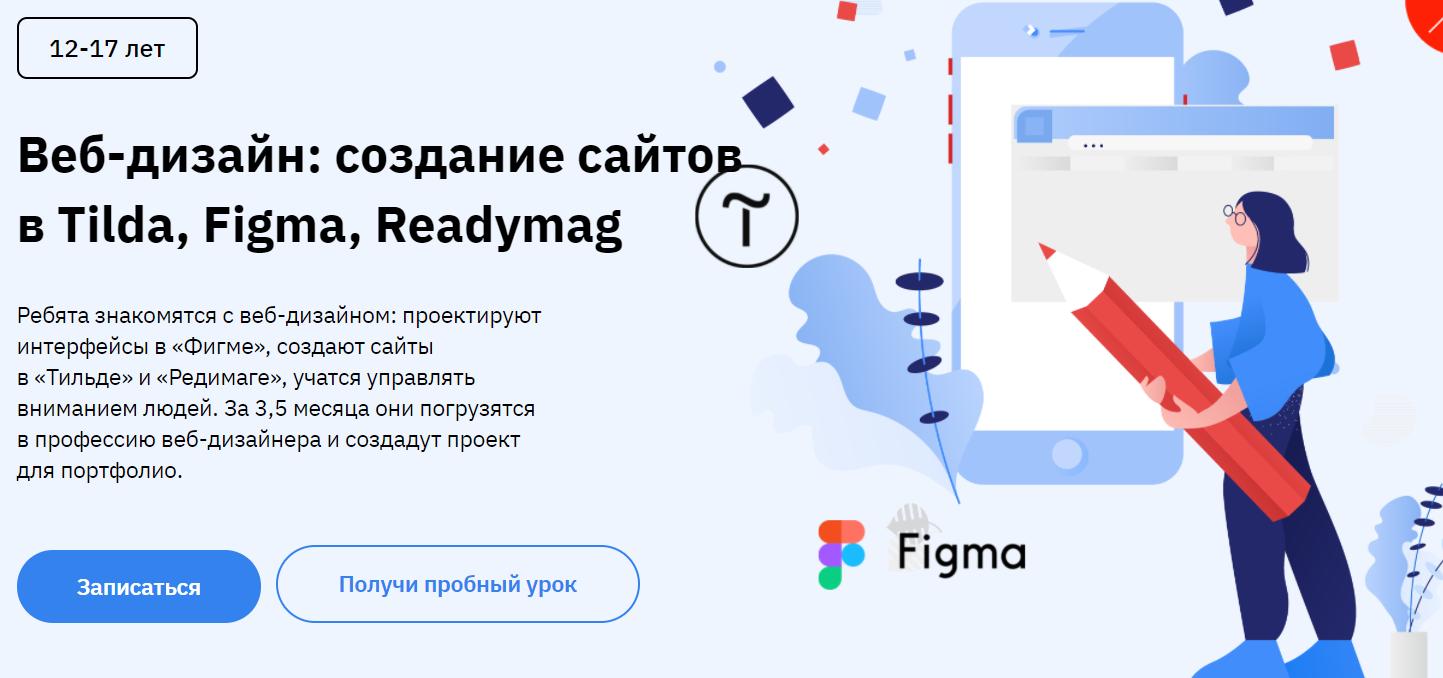Отзывы о курсе - Веб-дизайн: создание сайтов в Tilda, Figma, Readymag от GeekBrains - авторы: Роман Кужель, Елена Симанкова