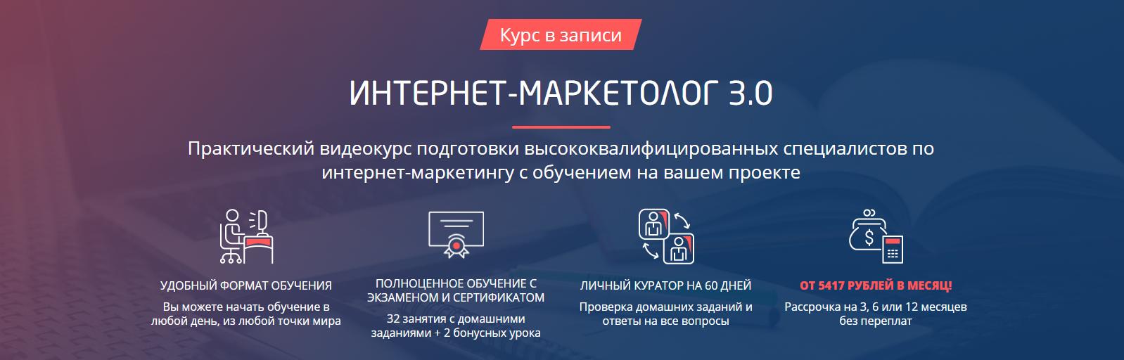 Курс ConvertMonster - Интернет-маркетолог 3.0 - отзывы и  стоимость