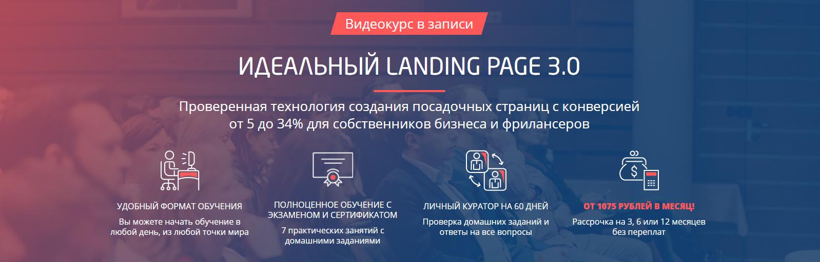 Курс ConvertMonster - Идеальный Landing Page 3.0 - отзывы и  стоимость