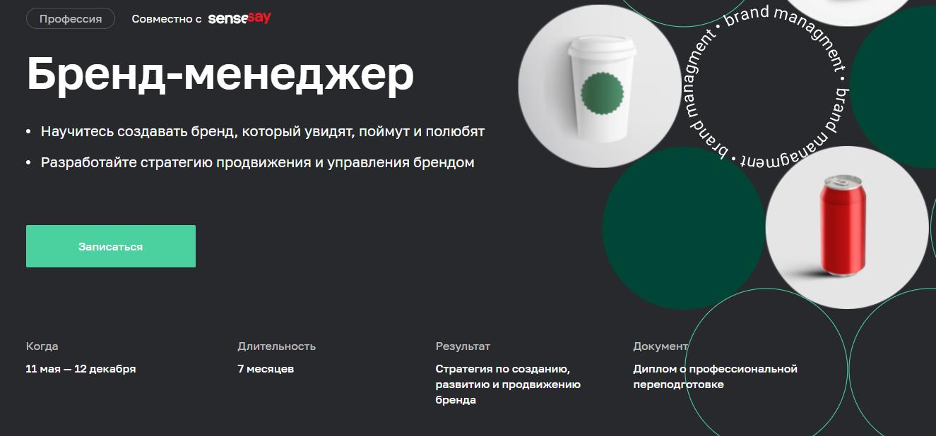 Отзывы о курсе - Бренд-менеджмент: от смыслов бизнеса до чувств клиентов от Netology - автор: Артём Кашехлебов