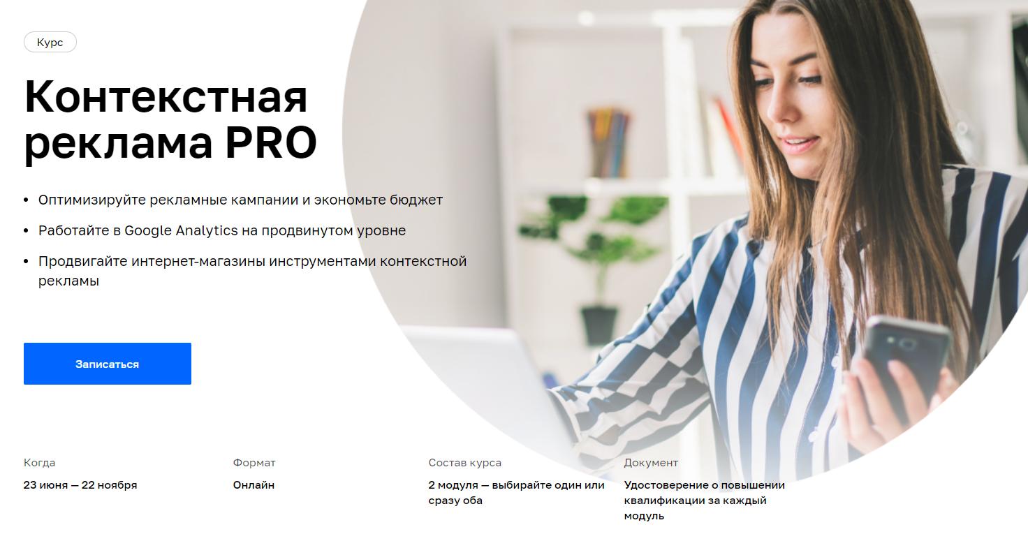 Отзывы о курсе - Контекстная реклама PRO от Netology - авторы: Антон Хрипко, Иван Акимов