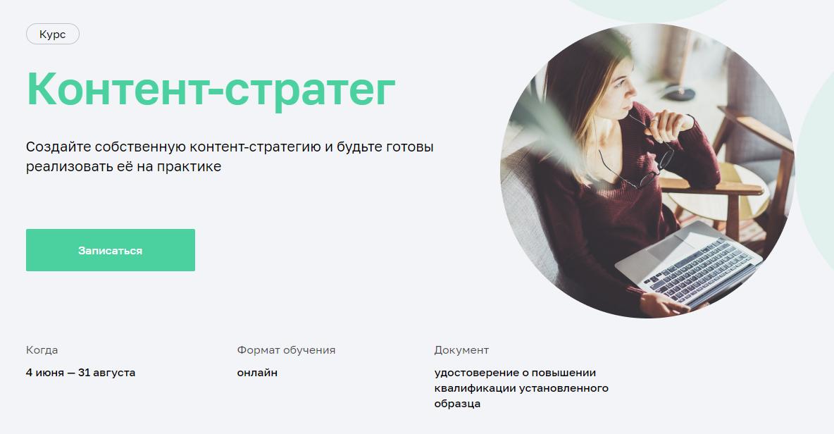 Отзывы о курсе - Контент-стратег от Netology - автор: Вячеслав Имамбаев