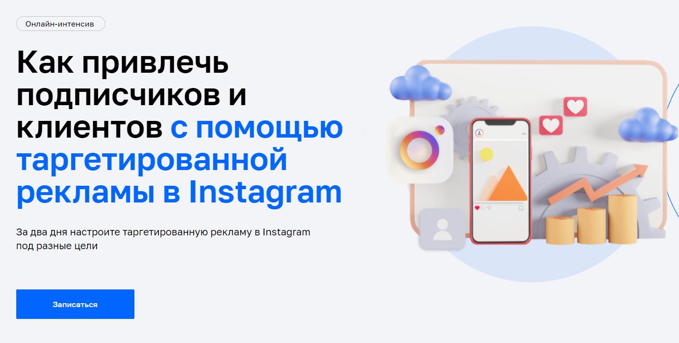 Отзывы о курсе - Как привлечь подписчиков и клиентов с помощью таргетированной рекламы в Instagram от Netology - автор: Артур Гололобов