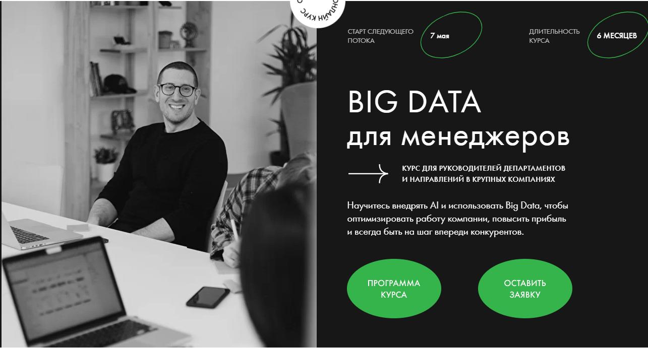 BIG DATA для менеджеров