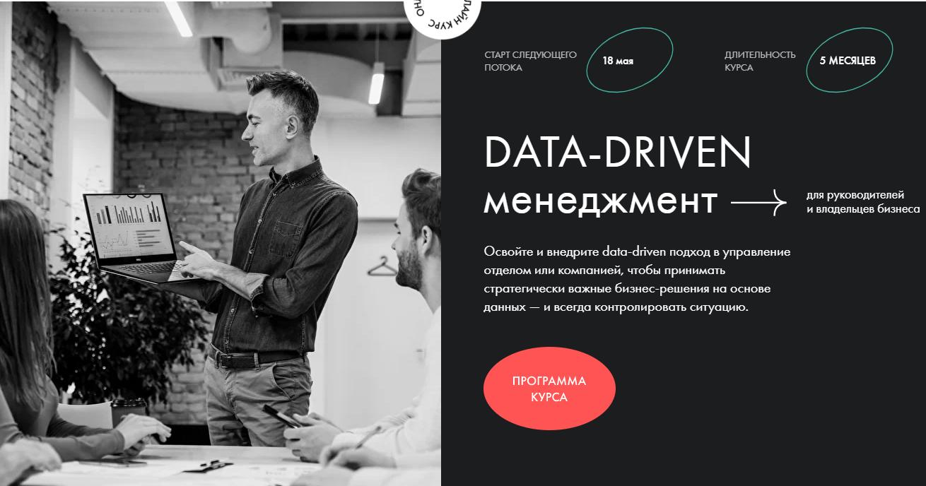 DATA-DRIVEN менеджмент