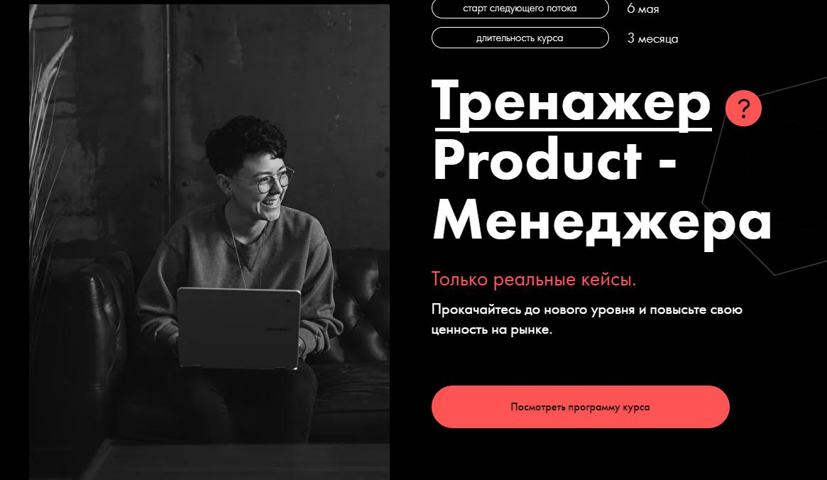 Тренажер Product - Менеджера