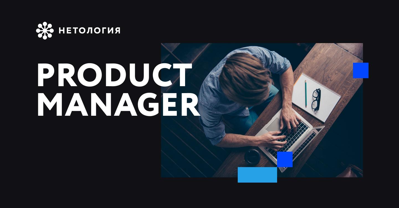 Отзывы о курсе - Product Manager от Netology - авторы: Леонид Бугаев, Андрей Григорьев и др