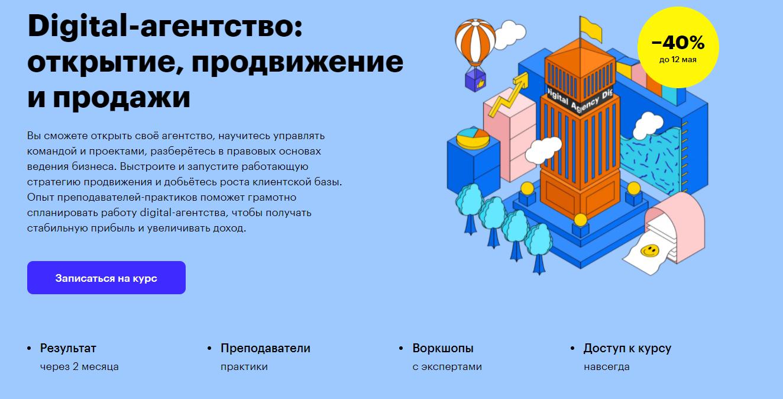 Отзывы о курсе - Digital-агентство: открытие, продвижение и продажи от Skillbox - авторы: Евгений Чернов, Ольга Куликова и др