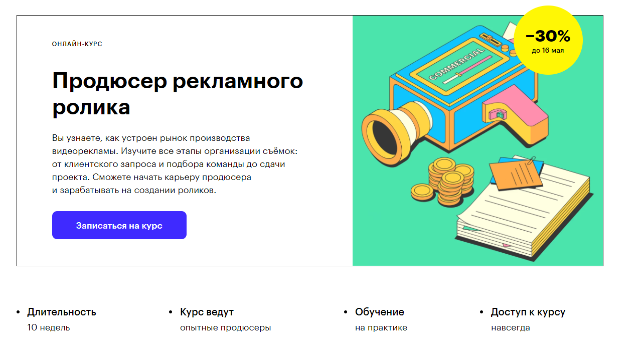 Продюсер рекламного ролика