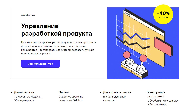 Отзывы о курсе - Управление разработкой продукта от Skillbox - авторы: Андрей Демидов, Кирилл Гурбанов и др